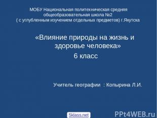 МОБУ Национальная политехническая средняя общеобразовательная школа №2 ( с углуб