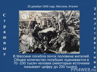 28 декабря 1908 года, Мессина, Италия В Мессине погибла почти половина жителей.