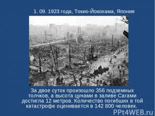 1. 09. 1923 года, Токио-Йокохама, Япония За двое суток произошло 356 подземных т