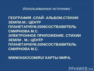 ГЕОГРАФИЯ .СЛАЙ- АЛЬБОМ.СТИХИИ ЗЕМЛИ.М.: ЦЕНТР ПЛАНЕТАРИУМ.2006СОСТВАВИТЕЛЬ СМИР