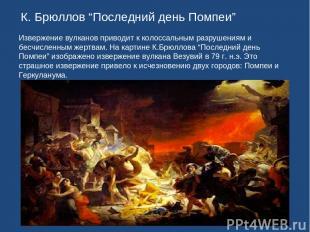 """К. Брюллов """"Последний день Помпеи"""" Извержение вулканов приводит к колоссальным р"""