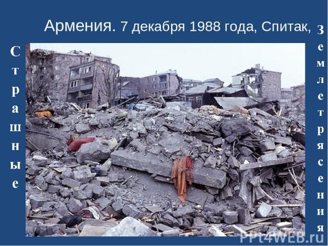 Армения. 7 декабря 1988 года, Спитак, Город Спитак и еще 58 сел были полностью разрушены. Количество погибших составило 25 тысяч человек