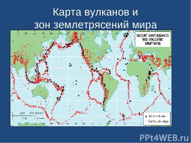 Карта вулканов и зон землетрясений мира