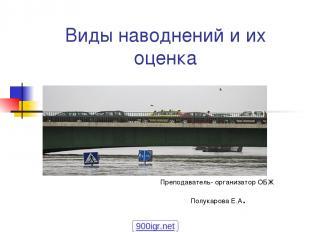 Виды наводнений и их оценка Преподаватель- организатор ОБЖ Полукарова Е.А. 900ig
