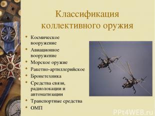 Классификация коллективного оружия Космическое вооружение Авиационное вооружение