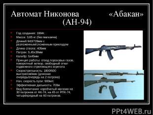 Автомат Никонова «Абакан» (АН-94) Год создания: 1994г. Масса: 3,85 кг (без магаз