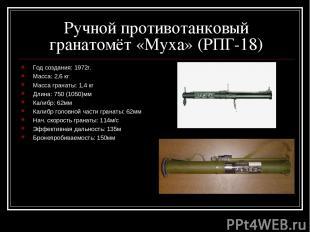 Ручной противотанковый гранатомёт «Муха» (РПГ-18) Год создания: 1972г. Масса: 2,
