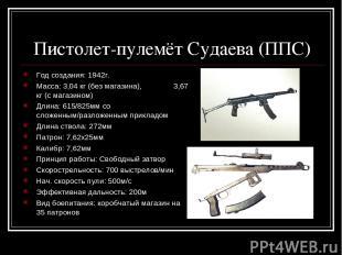 Пистолет-пулемёт Судаева (ППС) Год создания: 1942г. Масса: 3,04 кг (без магазина