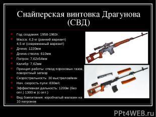 Снайперская винтовка Драгунова (СВД) Год создания: 1958-1963г. Масса: 4,3 кг (ра