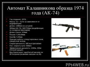 Автомат Калашникова образца 1974 года (АК-74) Год создания: 1974г. Масса: 3,2 –