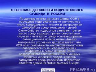 О ГЕНЕЗИСЕ ДЕТСКОГО И ПОДРОСТКОВОГО СУИЦИДА В РОССИИ По данным отчета детского ф