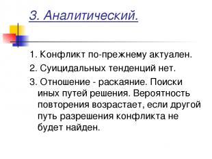 3. Аналитический. 1. Конфликт по-прежнему актуален. 2. Суицидальных тенденций не