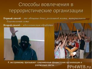 Способы вовлечения в террористические организации Первый способ – это обещание д