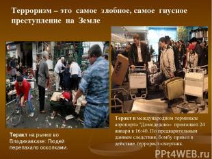 Теракт на рынке во Владикавказе: Людей перепахало осколками. Теракт в международ