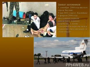 Захват заложников 1 сентября 2004 года школа в городе Беслане, 9 мая 2002 года в