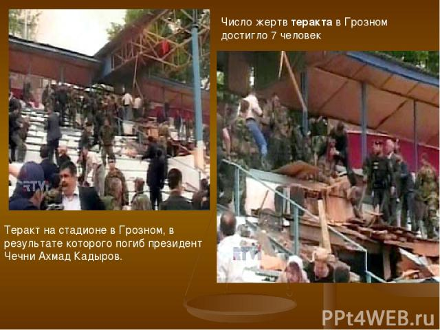 Теракт на стадионе в Грозном, в результате которого погиб президент Чечни Ахмад Кадыров. Число жертв теракта в Грозном достигло 7 человек
