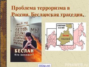 Проблема терроризма в России. Бесланская трагедия. 900igr.net