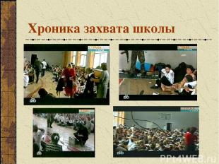Хроника захвата школы
