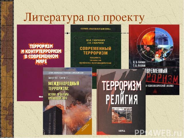 Литература по проекту