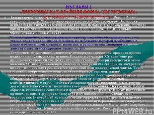 ИЗ ГЛАВЫ I «ТЕРРОРИЗМ КАК КРАЙНЯЯ ФОРМА ЭКСТРЕМИЗМА: ИСТОРИЯ И СОВРЕМЕННОСТЬ» Ан