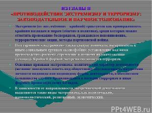 ИЗ ГЛАВЫ II «ПРОТИВОДЕЙСТВИЕ ЭКСТРЕМИЗМУ И ТЕРРОРИЗМУ: ЗАКОНОДАТЕЛЬНОЕ И НАУЧНОЕ