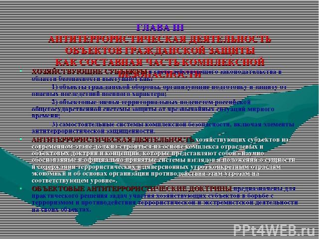 ГЛАВА III АНТИТЕРРОРИСТИЧЕСКАЯ ДЕЯТЕЛЬНОСТЬ ОБЪЕКТОВ ГРАЖДАНСКОЙ ЗАЩИТЫ КАК СОСТАВНАЯ ЧАСТЬ КОМПЛЕКСНОЙ БЕЗОПАСНОСТИ ХОЗЯЙСТВУЮЩИЕ СУБЪЕКТЫ в свете действующего законодательства в области безопасности выступают как: 1) объекты гражданской обороны, о…