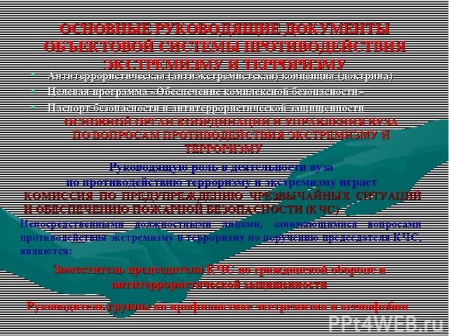 ОСНОВНЫЕ РУКОВОДЯЩИЕ ДОКУМЕНТЫ ОБЪЕКТОВОЙ СИСТЕМЫ ПРОТИВОДЕЙСТВИЯ ЭКСТРЕМИЗМУ И ТЕРРОРИЗМУ Антитеррористическая (антиэкстремистская) концепция (доктрина) Целевая программа «Обеспечение комплексной безопасности» Паспорт безопасности и антитеррористич…