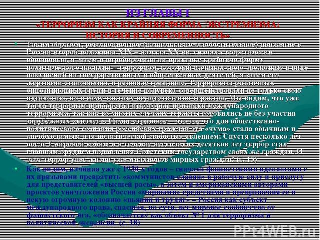 ИЗ ГЛАВЫ I «ТЕРРОРИЗМ КАК КРАЙНЯЯ ФОРМА ЭКСТРЕМИЗМА: ИСТОРИЯ И СОВРЕМЕННОСТЬ» Таким образом, революционное (национально-освободительное) движение в России второй половины XIX – начала XX вв. сначала теоретически обосновало, а затем и апробировало на…