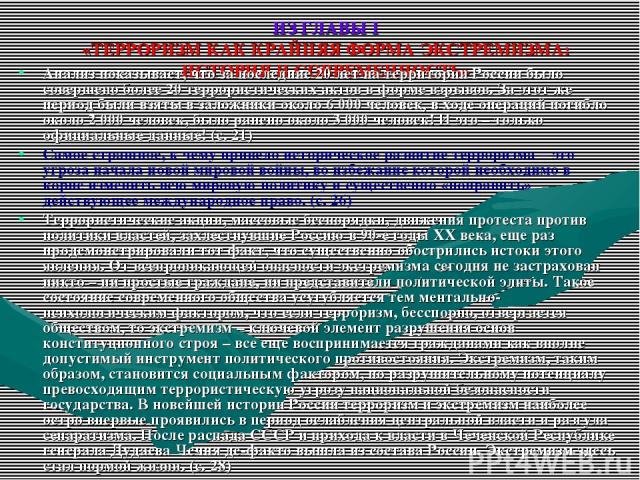 ИЗ ГЛАВЫ I «ТЕРРОРИЗМ КАК КРАЙНЯЯ ФОРМА ЭКСТРЕМИЗМА: ИСТОРИЯ И СОВРЕМЕННОСТЬ» Анализ показывает, что за последние 20 лет на территории России было совершено более 20 террористических актов в форме взрывов. За этот же период были взяты в заложники ок…