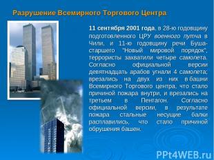 Разрушение Всемирного Торгового Центра 11 сентября 2001 года, в 28-ю годовщину п
