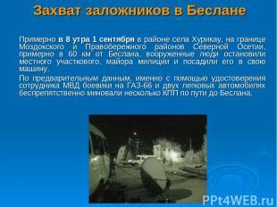Захват заложников в Беслане Примерно в 8 утра 1 сентября в районе села Хурикау,