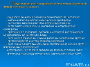 Среди причин роста терроризма в России при социальном опросе респонденты указали