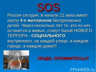 SOS Россия сегодня, в начале 21 века имеет около 4-х миллионов беспризорных дете