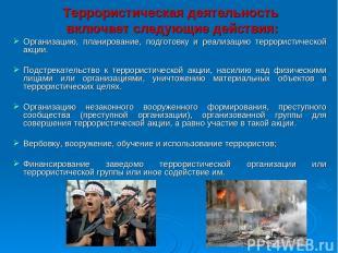 Террористическая деятельность включает следующие действия: Организацию, планиров