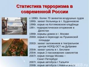Статистика терроризма в современной России с 1990г. более 70 захватов воздушных