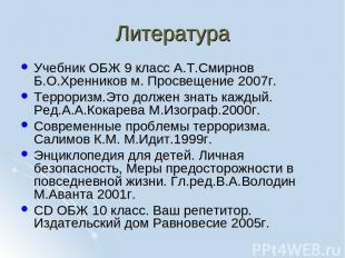 Литература Учебник ОБЖ 9 класс А.Т.Смирнов Б.О.Хренников м. Просвещение 2007г. Т