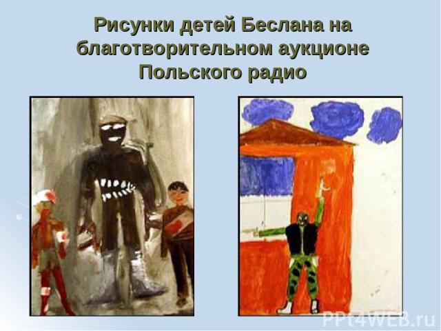 Рисунки детей Беслана на благотворительном аукционе Польского радио