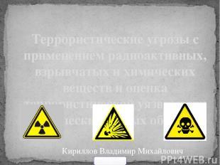 Террористические угрозы с применением радиоактивных, взрывчатых и химических вещ