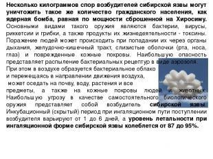 Несколько килограммов спор возбудителей сибирской язвы могут уничтожить такое же
