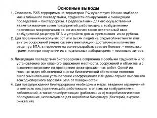 Основные выводы 1. Опасность РХБ терроризма на территории РФ существует. Из них