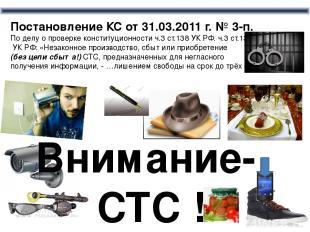 Внимание- СТС ! Постановление КС от 31.03.2011 г. № 3-п. По делу о проверке конс