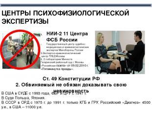 НИИ-2 11 Центра ФСБ России Государственный центр судебно-медицинских и криминали