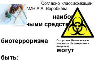 Согласно классификации академика РАМН А.А. Воробьёва наиболее опасными средствам