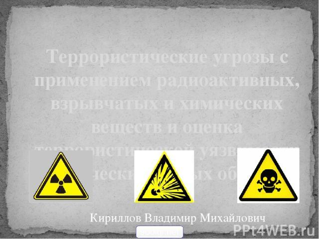 Террористические угрозы с применением радиоактивных, взрывчатых и химических веществ и оценка террористической уязвимости критически важных объектов Кириллов Владимир Михайлович 900igr.net