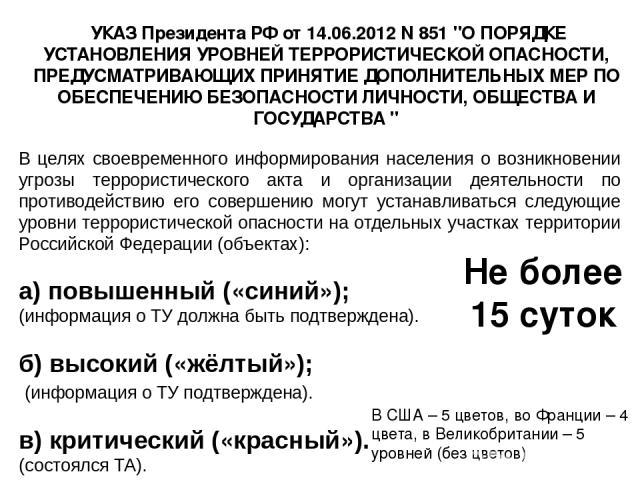 УКАЗ Президента РФ от 14.06.2012 N 851