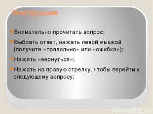 Инструкция Внимательно прочитать вопрос; Выбрать ответ, нажать левой мышкой (пол