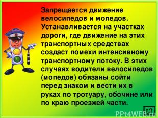 Запрещается движение велосипедов и мопедов. Устанавливается на участках дороги,