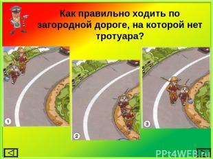 Как правильно ходить по загородной дороге, на которой нет тротуара?