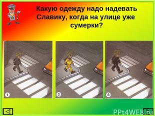 Какую одежду надо надевать Славику, когда на улице уже сумерки?