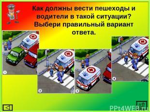 Как должны вести пешеходы и водители в такой ситуации? Выбери правильный вариант